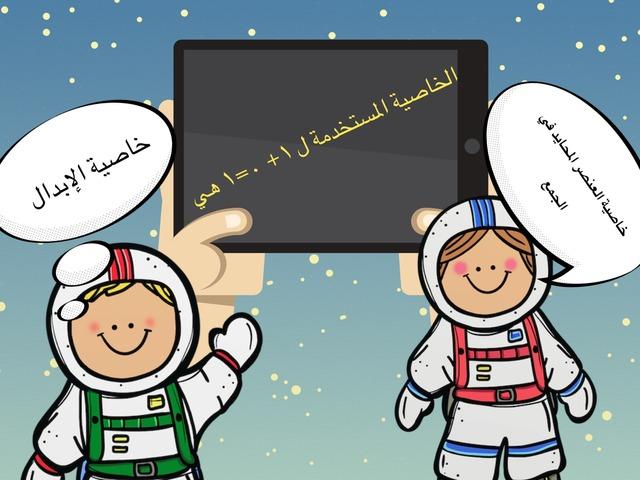 لعبة الفضاء by Mony moon
