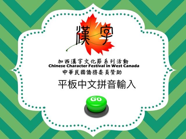 K5平板中文拼音輸入 by Union Mandarin 克