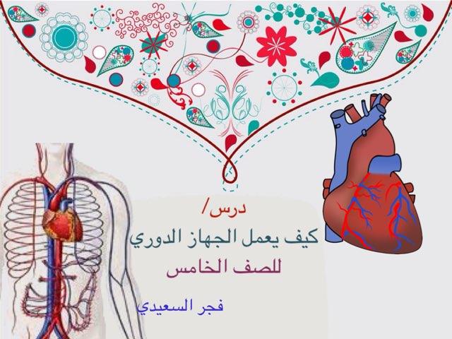 كيف يعمل الجهاز الدوري  by Fajer Alsaeedi