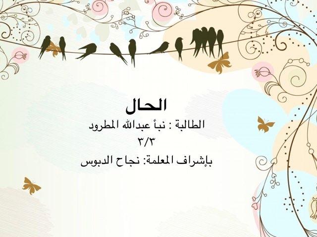مسابقة الحال نبأ المطرود by Nabaa Al-Matrood