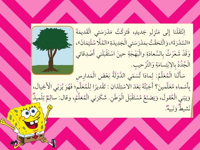 درس ريادي by Manar Mohammad