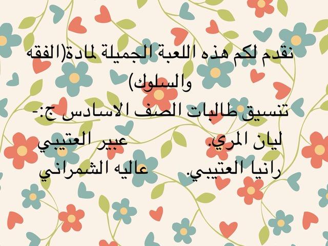 اصول ديني... by Layan Almarri