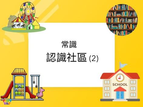 認識社區2 by Pui Wah Lo