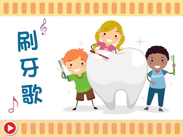 刷牙歌 by Ms. Cho