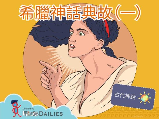 希臘神話典故(一) by Kids Dailies