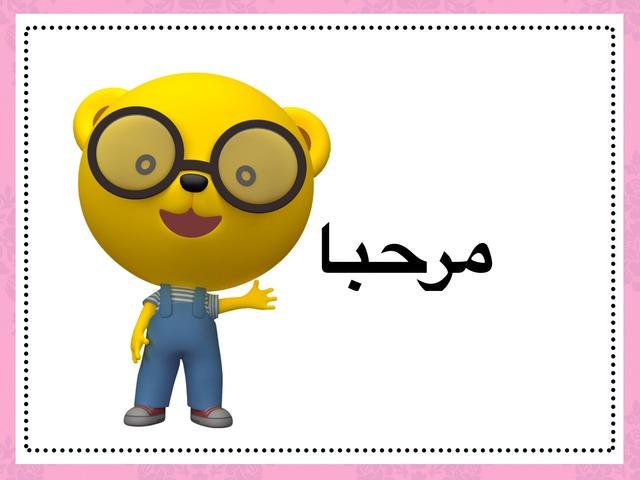 شبه المكعب by 3doosh Al3jmi