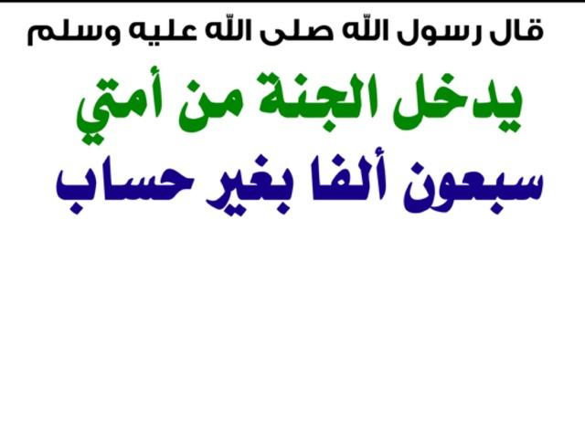 الحساب by Hnoooy Hnoooy