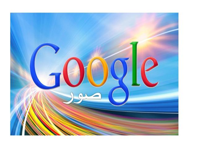 درس صور جوجل by البنفسج 5