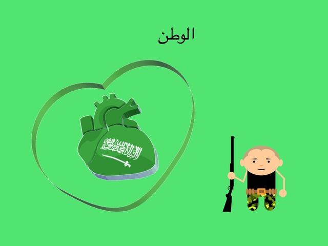 الوطن by Jamila Bukhari