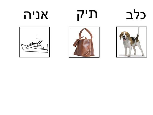 משחק 60 by מיכל כאוי )בן משה)