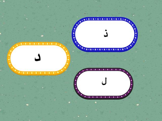 لعبة 324 by Nawal Otb