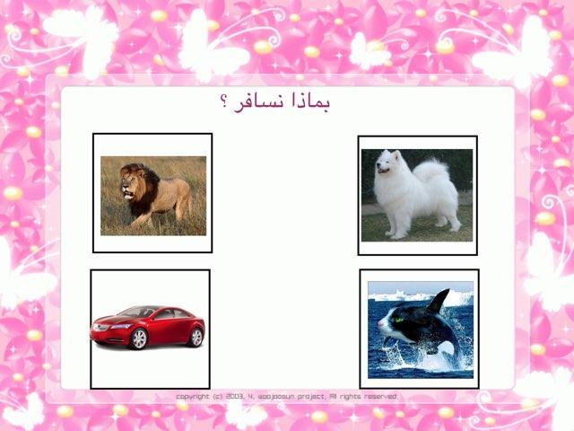 بزل  الحروف by Wafa Kadah