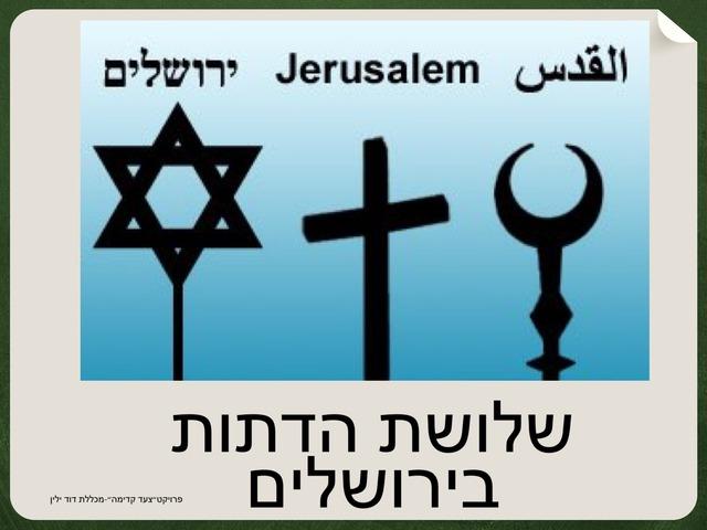 שלושת הדתות by חיה כהן