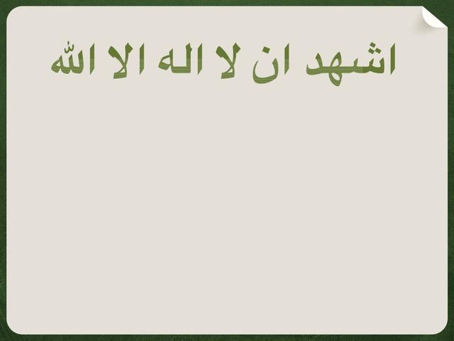 اشهد ان لا اله الا الله by Nadia alenezi