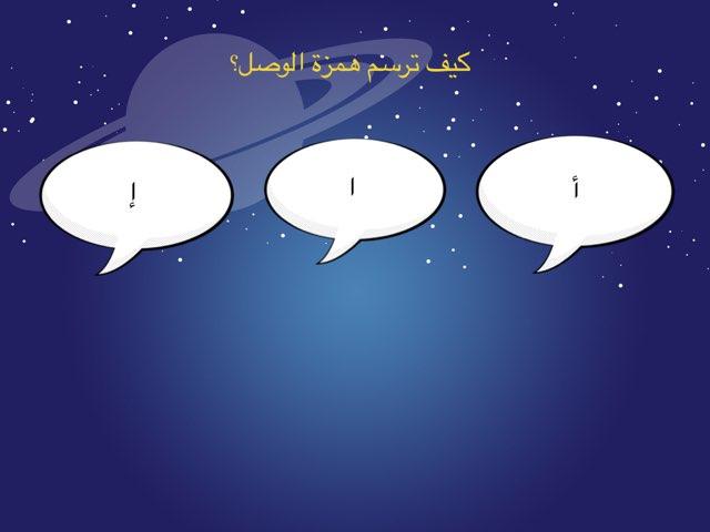 تحدي الهمزات by Rahaf Alyafie
