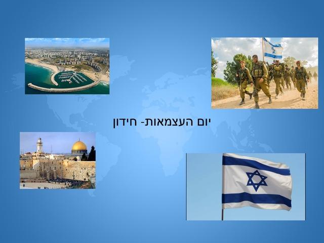 חידון בנושא יום העצמאות by הדר יצחק