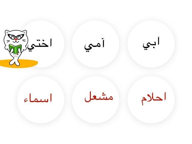 العاب حرف(م) by امال قدي