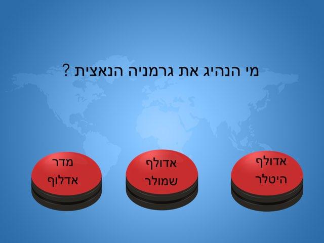 שואה  הכין עומר by בית ספר קישון