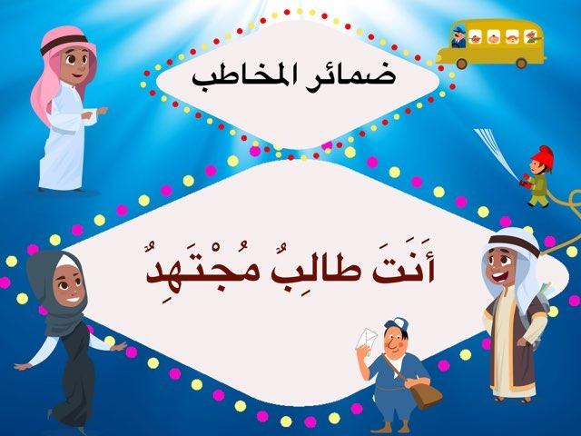 صبر وثمر الهمزة المتطرفة على ياء by Nagla Asy