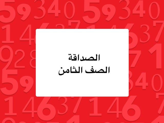 لعبة 141 by HALA AL-DIBS