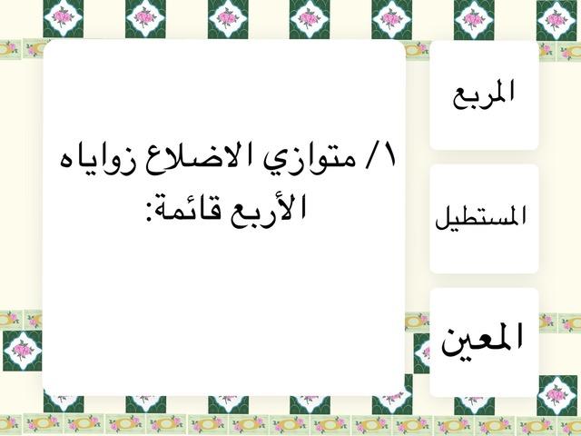 المستطيل by Math 1438