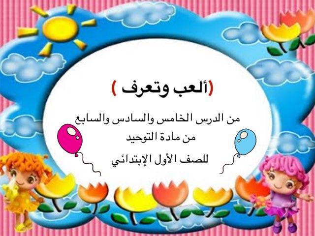 ألعب وتعرف by Ali Alnhdi