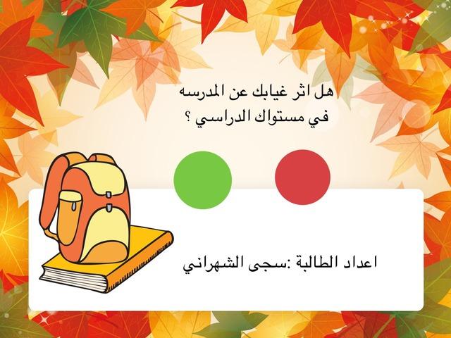 لعبة الارشاد  by محمد الشهراني