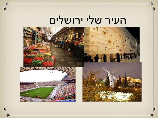 העיר שלי by מיתל ירושלים