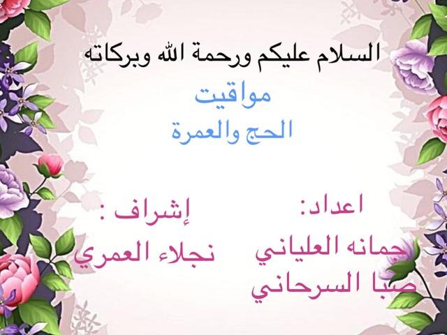 مواقيت الحج والعمره  by jumanah hamdan