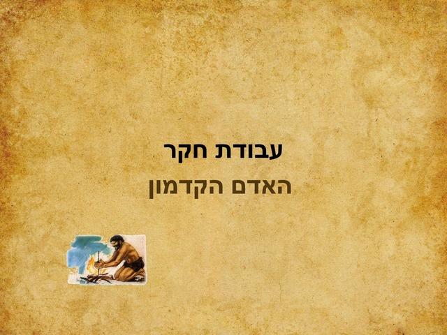 האדם הקדמון by Yonit Richtman