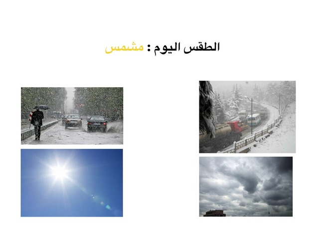 الطقس والفصول الأربعة by علي الزهراني