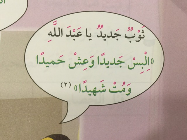 لباسي ستر و زينه by Halla Albarrak