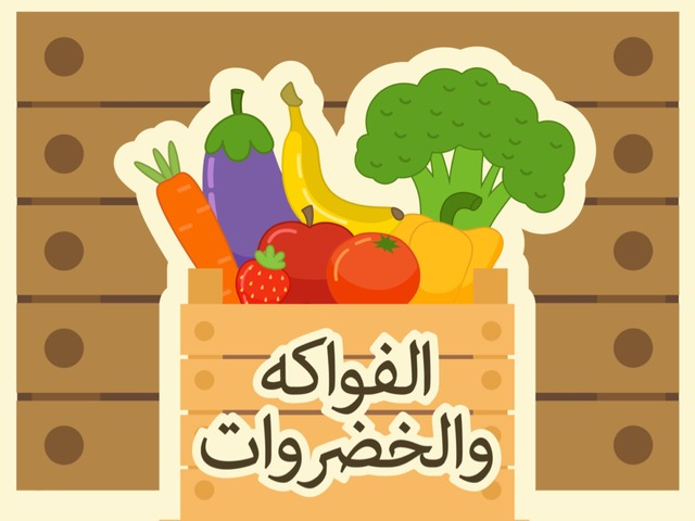 الفواكه والخضراوات by Tiny Tap