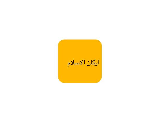 اركان الإسلام by سالم القحطاني
