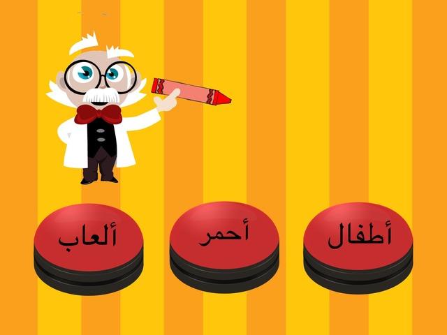 تجريد كلمة احمر by Sara Alowehan