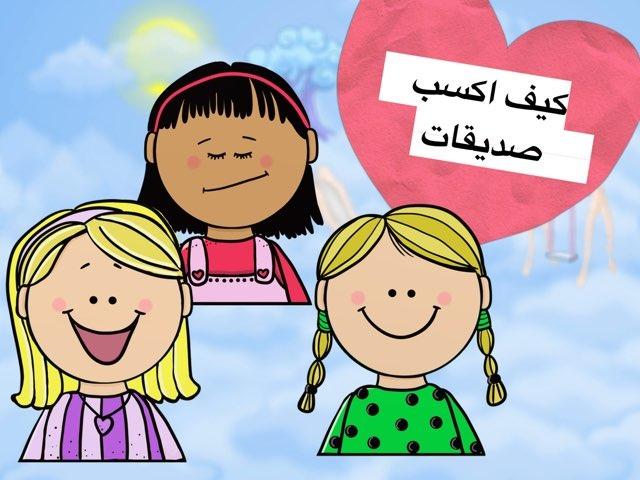 الاصدقاء by المعلمه فاطمه