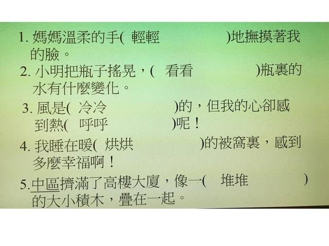 疊字 by Lin Yuk ling