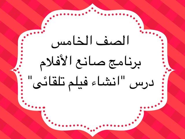 حفظ الفيلم تلقائى by Nashwa A. Asslan