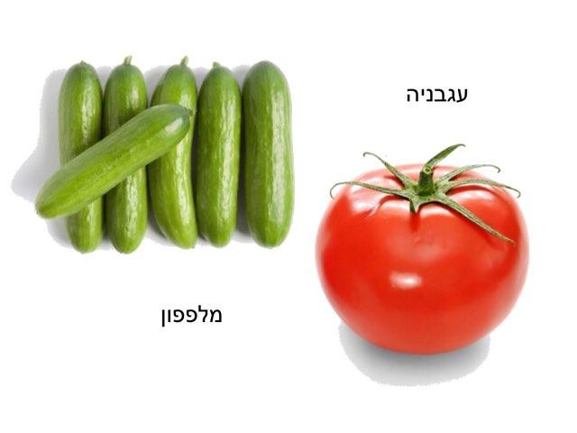 זיהוי ירקות by Gali Gornev
