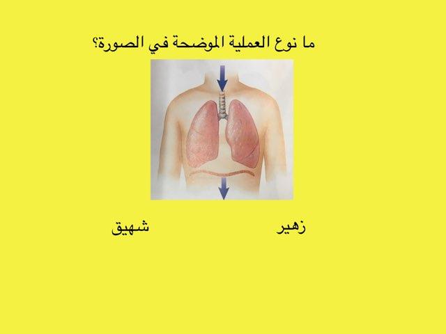 عملية الشهيق by Amal Alyazori