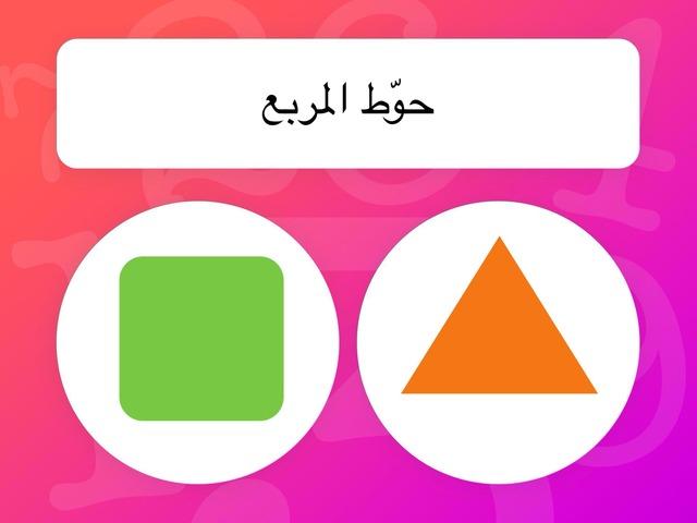 المربع by منيرة العازمي