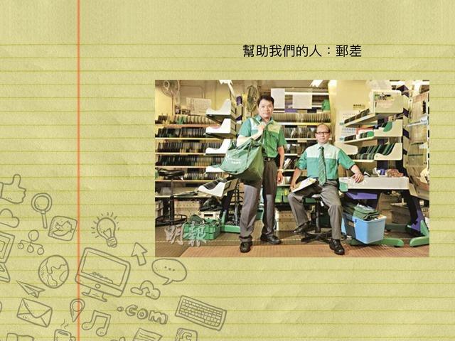 幫助我們的人:郵差(二) by Wing Shan Jackie chau
