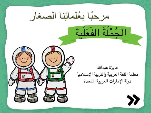 الجملة الفعلية by Faiza Abdulla