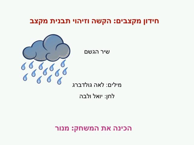 שיר הגשם, חידון מקצבים by Yael Eilat