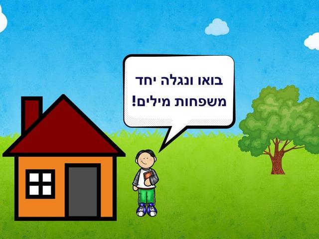 משפחות מילים by עדי