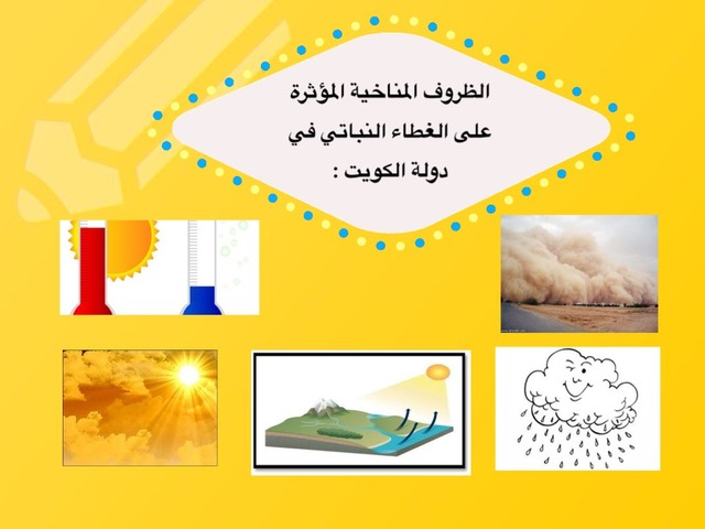 الظروف المناخيه by Anfal alzuabi