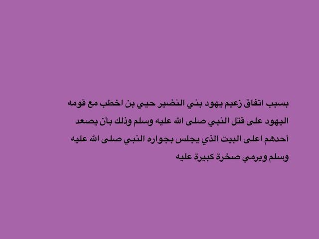 سبب غزوة بني النضير by نوره الدوسري