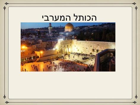 הכותל המערבי by מיתל ירושלים