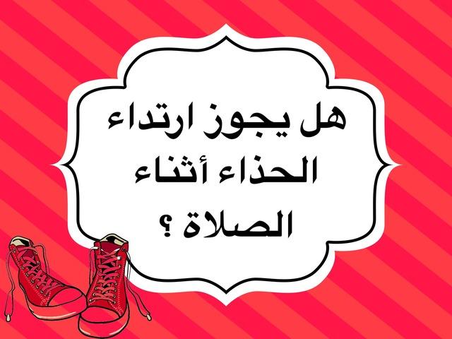 المسح علي الخفين و الجبيرة  by shahad naji