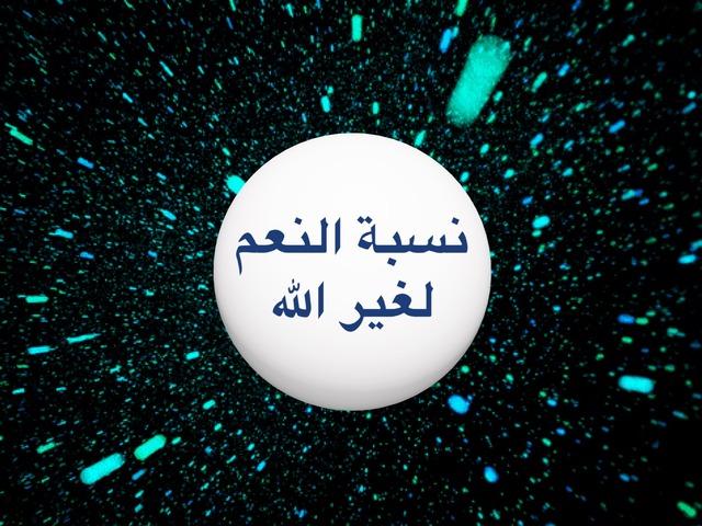 نسبة النعم لغير الله by Majd Almubarak